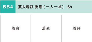 日本画科 夏季講習会 後期BB4