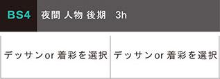 日本画科 夏季講習会 後期BS4