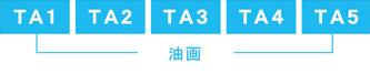 油画 TA1 TA2 TA3 TA4 TA5