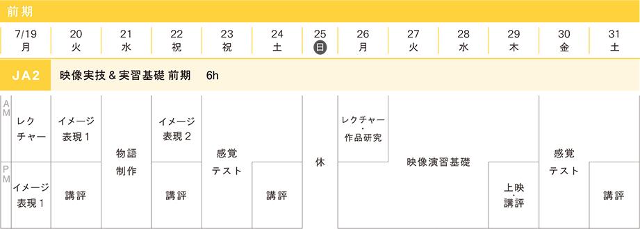映像科 夏季講習会前期 昼間JA2
