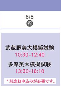 学科 夏季講習会2021年 中期  武蔵野美大多摩美大模擬試験