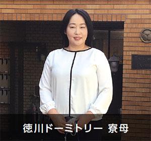 徳川ドーミトリー寮母