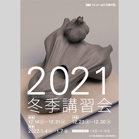 2021冬季講習会パンフレットダウンロード