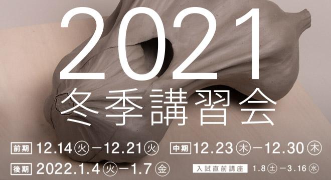 2021年冬季講習会