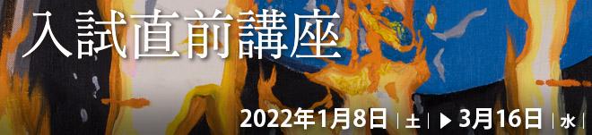 2022年入試直前講座